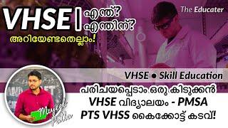 VHSE എന്ത്? എന്തിന്? | പരിചയപ്പെടാം ഒരു കിടുക്കൻ VHSE വിദ്യാലയം - PMSA PTS VHSS കൈക്കോട്ട് കടവ്!