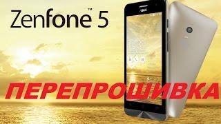 Прошивка ASUS ZenFone 5(, 2014-07-11T16:13:52.000Z)