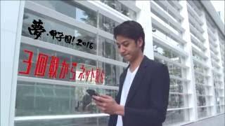 「夢・甲子園!2016」 http://oab5589.com/ OABでは大分大会の3回戦から...