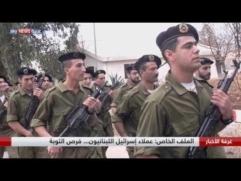 الملف الخاص: عملاء إسرائيل اللبنانيون.. فرص التوبة thumbnail