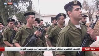 الملف الخاص: عملاء إسرائيل اللبنانيون.. فرص التوبة