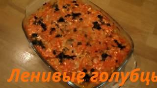 Delicious casserole recipe . ВКУСНАЯ ЗАПЕКАНКА. ЛЕНИВЫЕ ГОЛУБЦЫ. Видеорецепт.