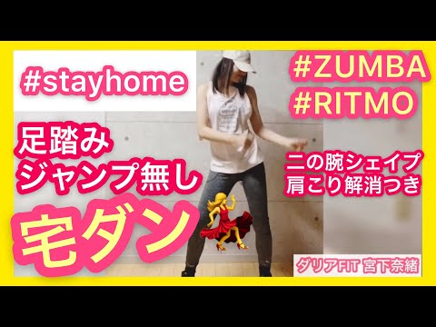 ZUMBA 風【宅ダン】二の腕痩せ #ritmo #dance #宮下奈緒 The Black Eyed Peas