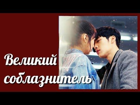 Игра в любовь: великое соблазнение 💜 The great seducer клип