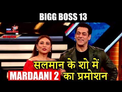 Salman Khan के Bigg Boss 13 में Rani Mukerji ने अपनी मूवी MARDAANI 2 का किया Promotion