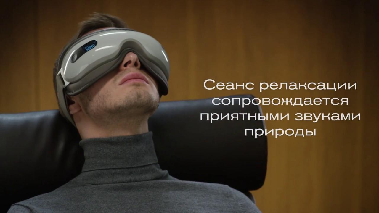 Массажер для глаз BORK D600: видеообзор и технические возможности