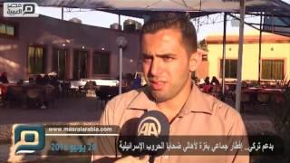 مصر العربية | بدعم تركي.. إفطار جماعي بغزة لأهالي ضحايا الحروب الإسرائيلية