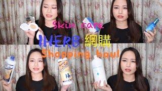 近期護膚及IHerb網購分享/skincare &IHerb shopping haul