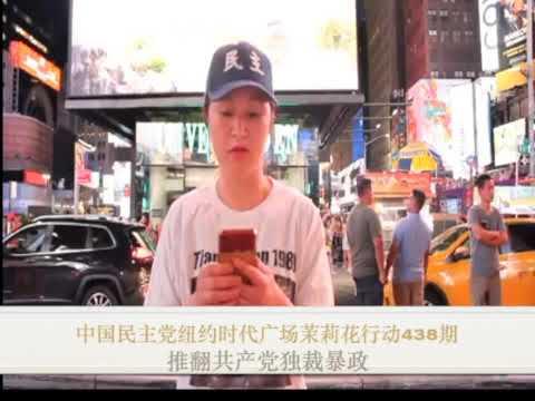 中国民主党纽约时代广场茉莉花行动438期,中国暴政观察记者:瞿成松一起参加活动