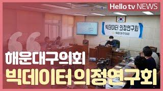 [이슈&피플] 해운대구의회 빅데이터 의정연구회 …