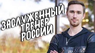 Хореограф группы Тутберидзе стал заслуженным тренером России