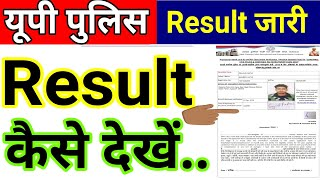 How To Download UP Police Result 2018 | 41520 Post | Exam Result Check Now | Step by Step In Hindi