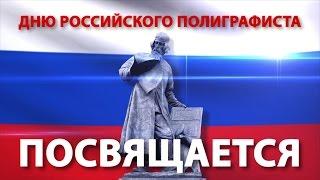 День Российской полиграфии  г.Санкт-Петербург(, 2016-04-26T06:39:48.000Z)