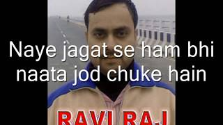 CHHODO KAL KI BAATE.... KARAOEKE WITH LYRICS