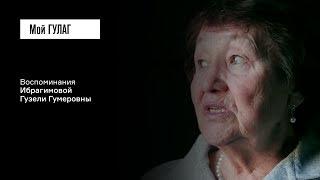 «Пришли люди, забрали — и все»: Ибрагимова Г.Г. ¦ фильм #57 МОЙ ГУЛАГ