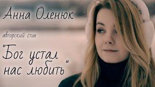 Анна Оленюк авторский стих