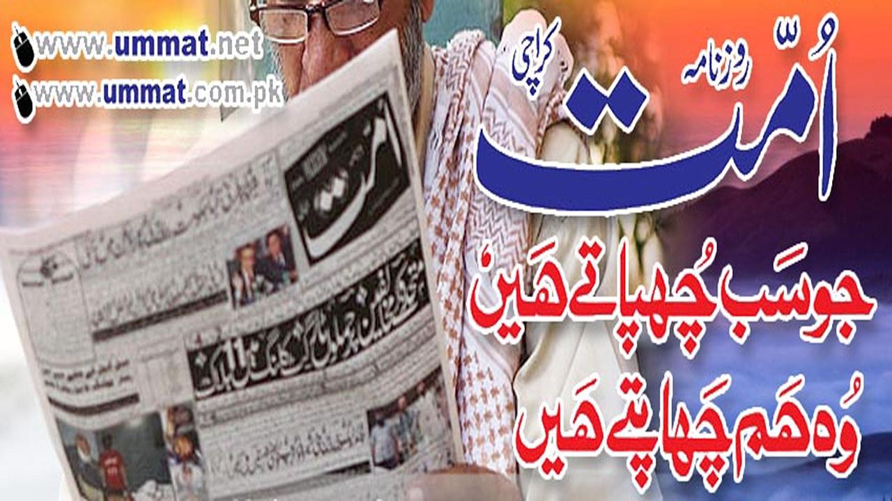 Ummat News