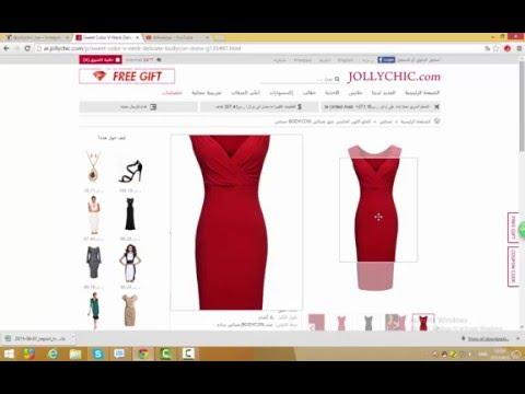 2383e1396  طريقة الشراء من موقع جولي شيك - YouTube