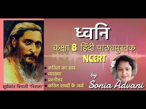 'ध्वनि' DHWANI   Class 8   Hindi Book   Vasant -3   NCERT   CBSE   Explanation & Question Answers