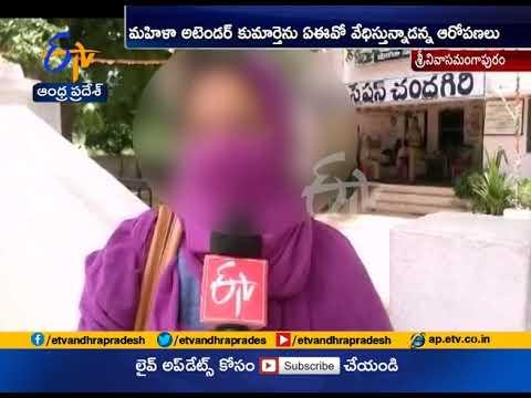 Sexual Harassment Allegations on Temple AEO   Srinivasa Mangapuram   Chittoor Dist