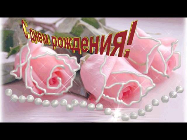 Смотреть видео Очень красивые поздравления с Днем Рождения,,, женщине,,,