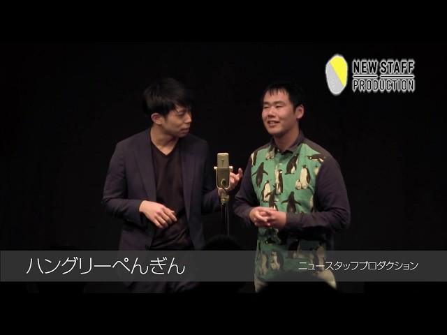 【LIVE NSP】ハングリーぺんぎん(2020年2月公演)