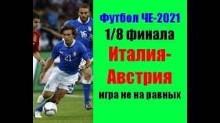 Футбол ЧЕ 2021 1 8 финала Италия Австрия Итог известен