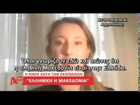 Dorothy King against FYROM's (Former Yugoslav Republic of Macedonia) propaganda