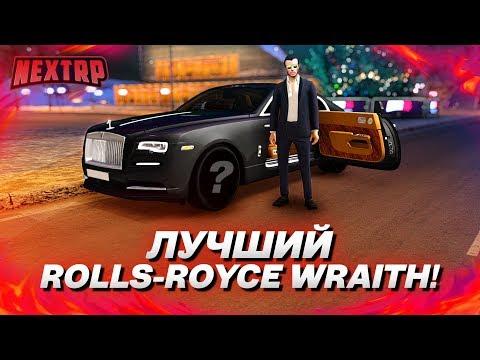 ЛУЧШИЙ ROLLS-ROYCE WRAITH НА ТОП НОМЕРЕ! ПОЛНЫЙ ТЮНИНГ! (Next RP)