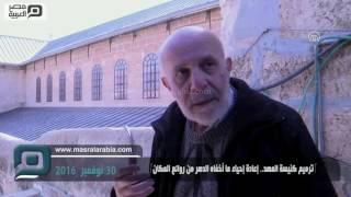 مصر العربية | A ترميم كنيسة المهد.. إعادة إحياء ما أخفاه الدهر من روائع المكان A