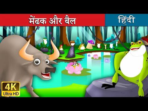 मेंढक और बैल | Frog and the Ox in Hindi | Kahani | Hindi Fairy Tales
