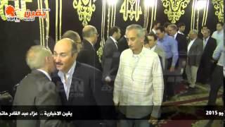 يقين | عزاء عبد القادر حاتم مستشار الرئاسة ومؤسس ماسبيرو