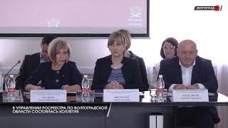 Управление Росреестра по Волгоградской области подвели итоги