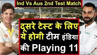 Ind Vs Aus 2nd Test Match:दूसरे टेस्ट में ये होगी विराट की सेना हो गया बड़ा बदलाव   Headlines Sports