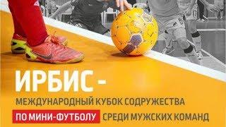 ИРБИС - Международный Кубок Содружества по Мини-футболу