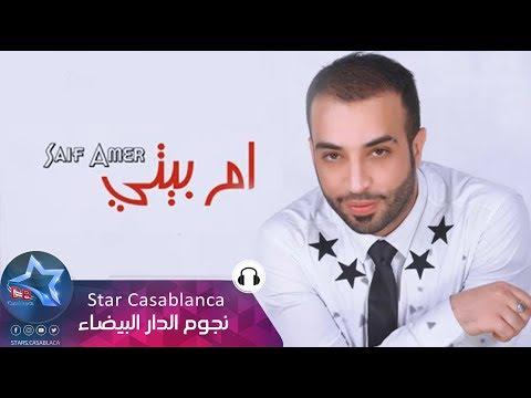 اغنية سيف عامر ام بيتي 2016 كاملة MP3 + HD / Saif Amer - Om Beety