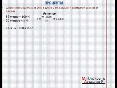 Проценты - MirUrokov.ru - Видеоурок по математике