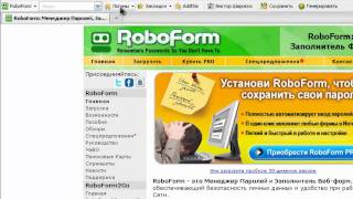 Что делать? Я забыл(а) свой пароль!(http://www.roboform.com/ru/ - Ссылка на RoboForm., 2011-03-22T14:13:33.000Z)