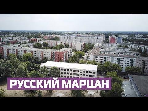 Русские в Берлине: