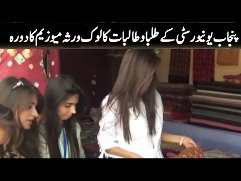 Punjab University Students Visit Lok Virsa Museum Islamabad