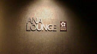 KIX 関西空港 ANA Lounge ラウンジ Kansai airport star alliance スターアライアンス thumbnail