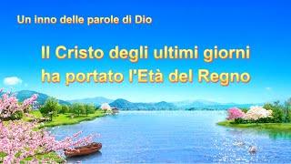 Canzone cristiana 2020 - Il Cristo degli ultimi giorni ha portato l'Età del Regno