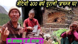 भेटियो ३०० बर्ष  पुरानो घर- काठमाडौँ नै थाहा छैन? को बस्दै छन् यो घरमा ?  हेर्नुस old house in nepal