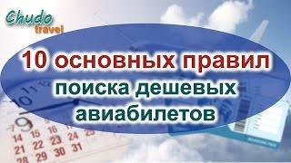 видео Поиск дешевых авиабилетов