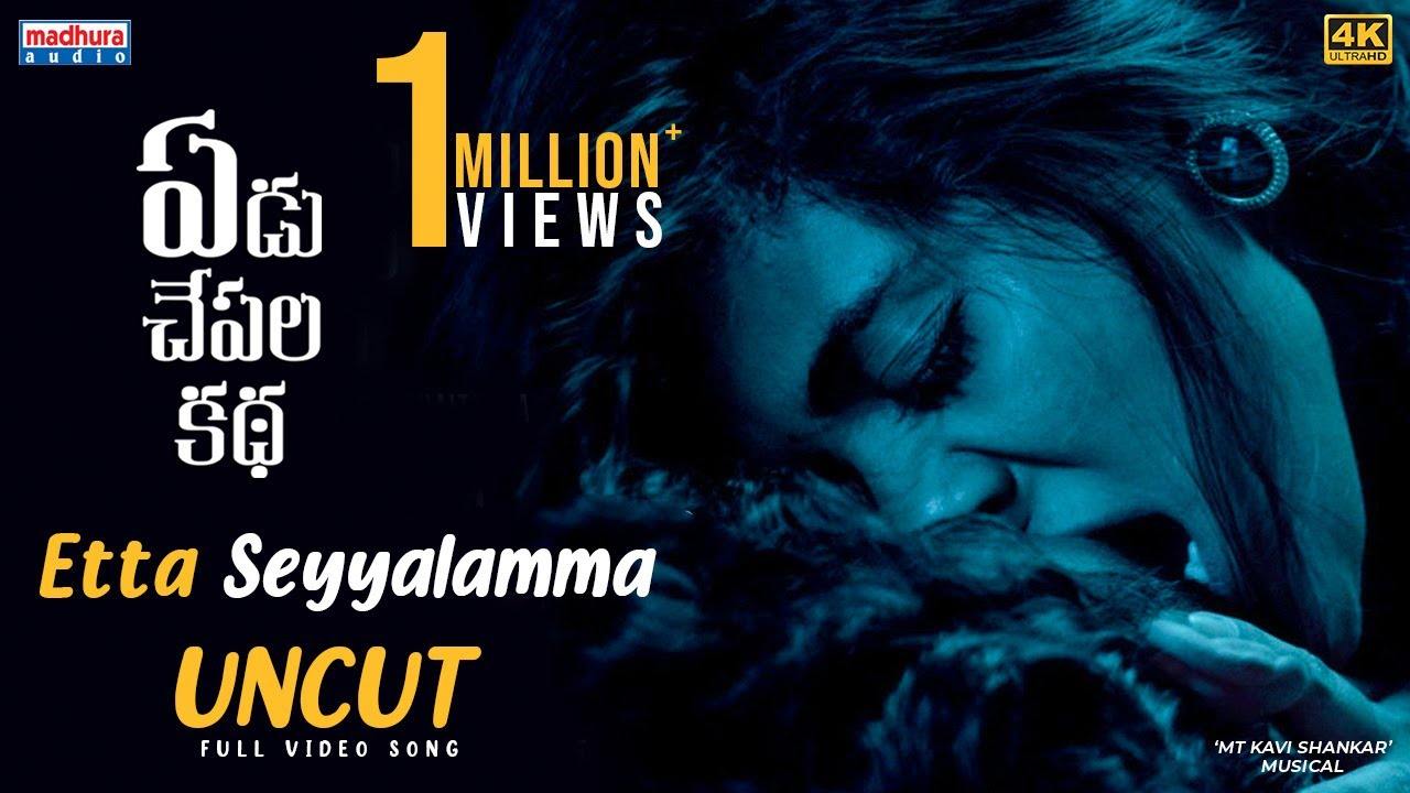 Download Etta Seyyalamma UnCut Full Video Song | Yedu Chepala Katha | Sam J Chaithanya | MTKaviShankar