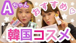 【コラボ】韓国YouTuber Aちゃんにオススメの韓国コスメ聞いてみた