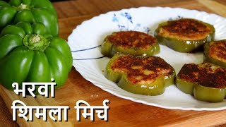 best veg stuffed capsicum recipe