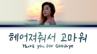 벤 - 헤어져줘서 고마워 (BEN - Thank you for Goodbye) [Color Coded Lyrics/Han/Rom/Eng/가사]