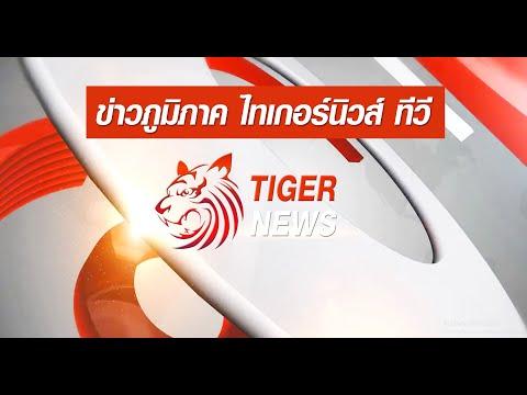 Tiger News TV ข่าวภูมิภาค 16 เมษายน 2564