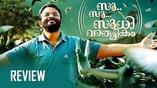 Su..Su...Sudhi Valmeekam Full Movie Review | Jayasurya, Aju Varghese, Mukesh